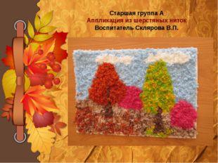 Старшая группа А Аппликация из шерстяных ниток Воспитатель Склярова В.П.