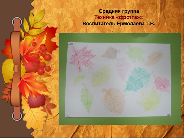 Средняя группа Техника «фроттаж» Воспитатель Ермолаева Т.В.