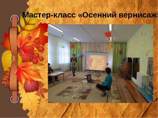 Мастер-класс «Осенний вернисаж»