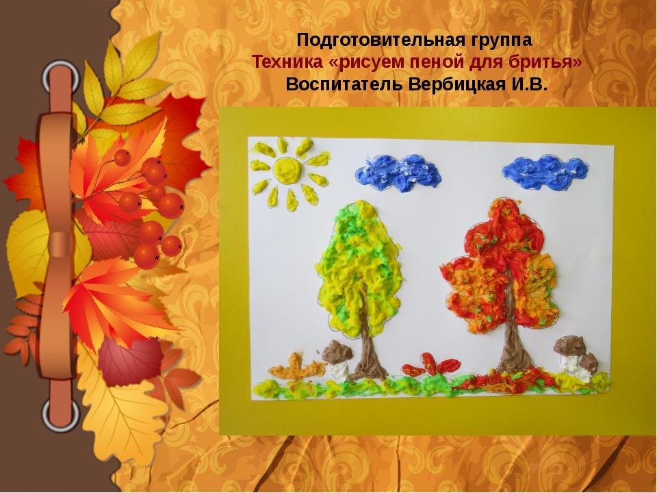 Подготовительная группа Техника «рисуем пеной для бритья» Воспитатель Вербицк...