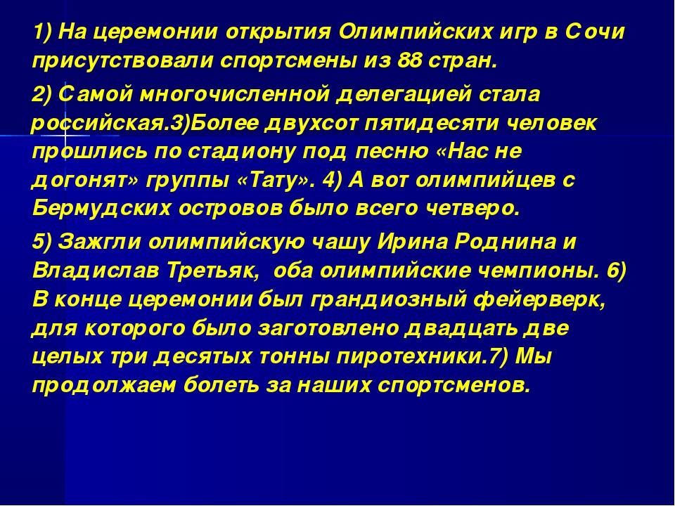 1) На церемонии открытия Олимпийских игр в Сочи присутствовали спортсмены из...