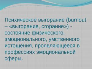 Психическое выгорание (burnout – «выгорание, сгорание») - состояние физическо
