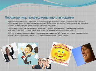 Профилактика профессионального выгорания Организация деятельности (обеспечить