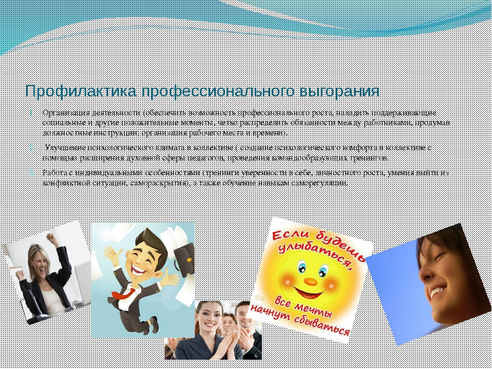 Профилактика профессионального выгорания Организация деятельности (обеспечить...