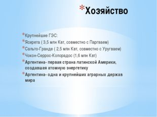 Хозяйство Крупнейшие ГЭС: Ясирета ( 3,5 млн Квт, совместно с Паргваем) Сальто