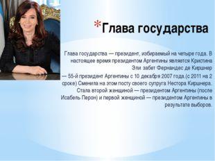 Глава государства Глава государства — президент, избираемый на четыре года. В
