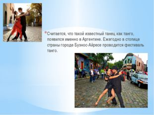 Считается, что такой известный танец как танго, появился именно в Аргентине.
