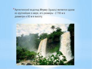 Аргентинский водопад Игуасу (Iguazu) является одним из крупнейших в мире, его