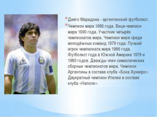 Диего Марадона - аргентинский футболист, Чемпион мира 1986 года. Вице-чемпион