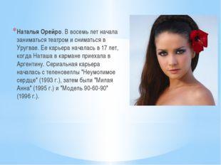 Наталья Орейро. В восемь лет начала заниматься театром и сниматься в Уругвае