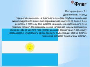 Флаг Пропорции флага: 2:1 Дата принятия: 1812 год Горизонтальные полосы на фл
