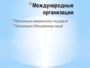 Международные организации Организация американских государств Организация Объ