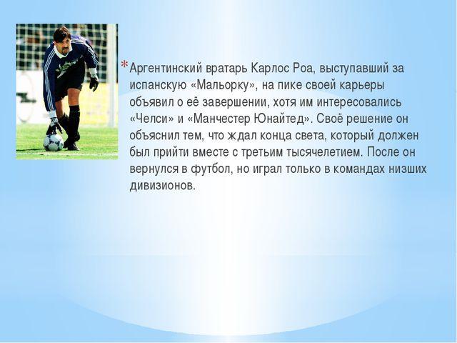 Аргентинский вратарь Карлос Роа, выступавший за испанскую «Мальорку», на пике...