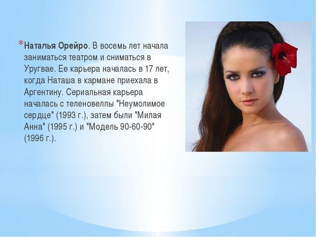 Наталья Орейро. В восемь лет начала заниматься театром и сниматься в Уругвае...