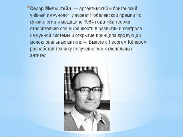 Сезар Мильштейн — аргентинский и британский учёный иммунолог, лауреат Нобелев...