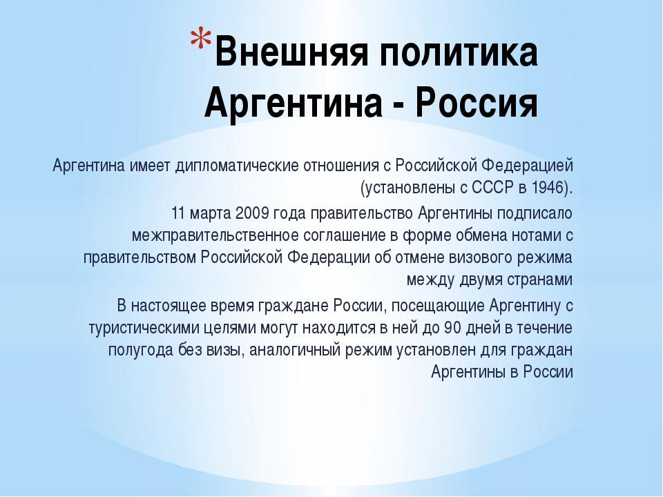 Внешняя политика Аргентина - Россия Аргентина имеет дипломатические отношения...