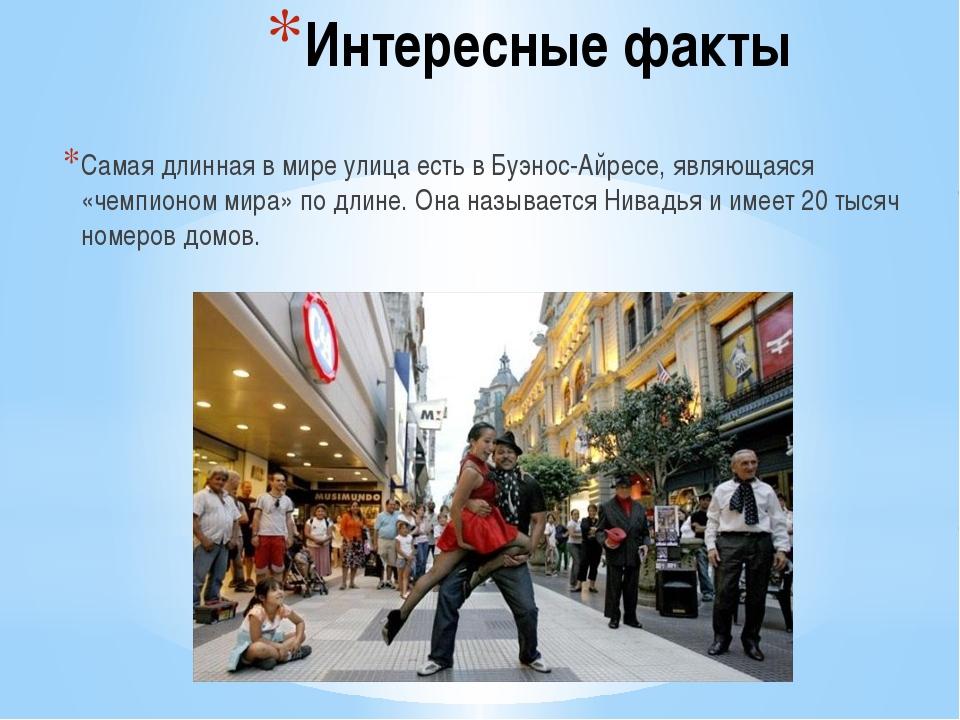 Интересные факты Самая длинная в мире улица есть в Буэнос-Айресе, являющаяся...