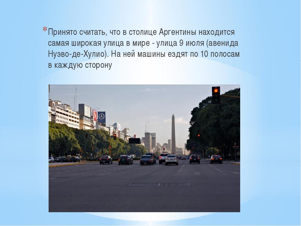 Принято считать, что в столице Аргентины находится самая широкая улица в мир...