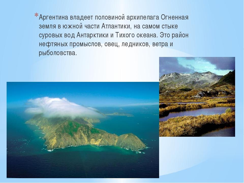 Аргентина владеет половиной архипелага Огненная земля в южной части Атлантик...