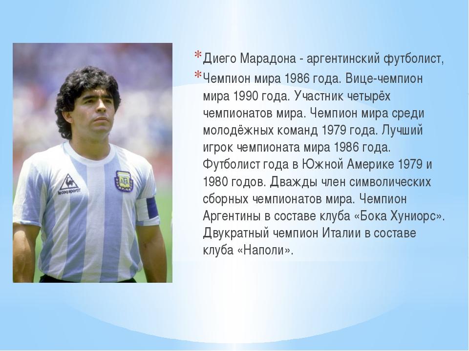 Диего Марадона - аргентинский футболист, Чемпион мира 1986 года. Вице-чемпион...