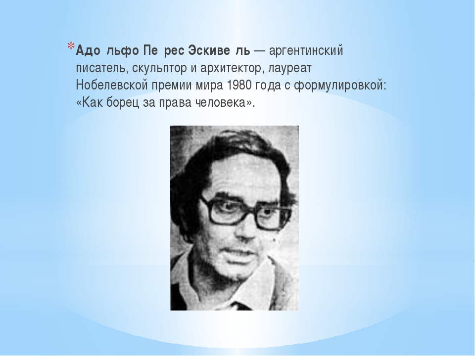 Адо́льфо Пе́рес Эскиве́ль — аргентинский писатель, скульптор и архитектор, ла...