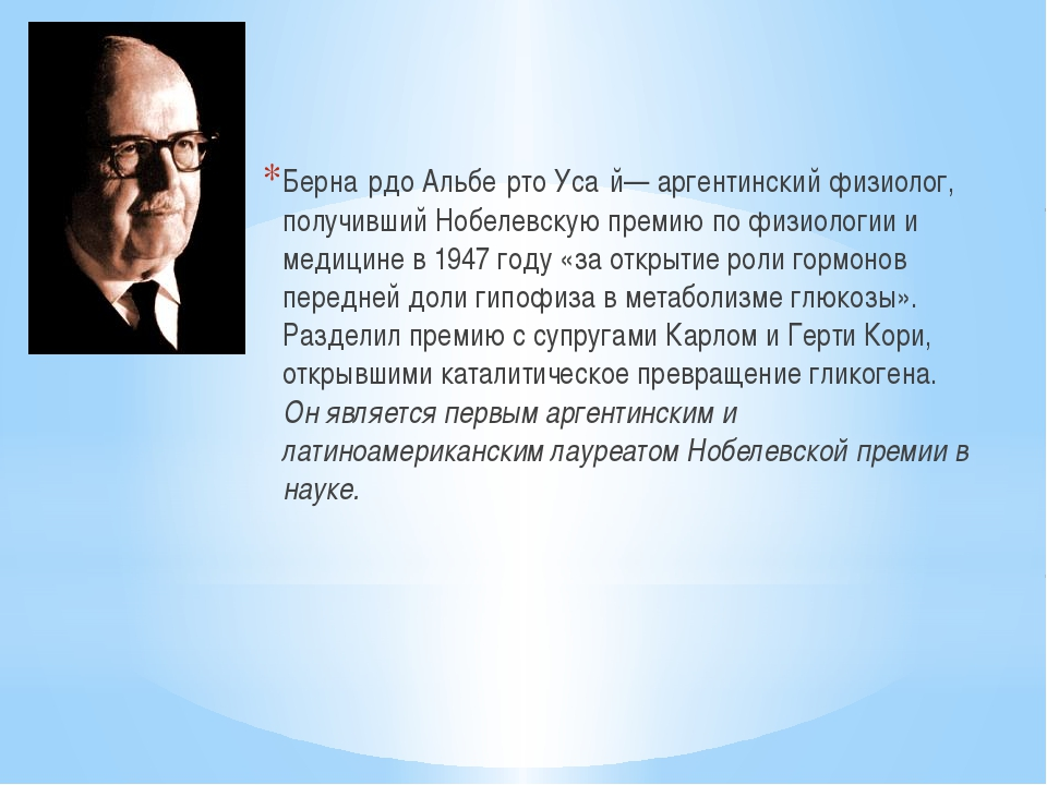 Берна́рдо Альбе́рто Уса́й— аргентинский физиолог, получивший Нобелевскую прем...
