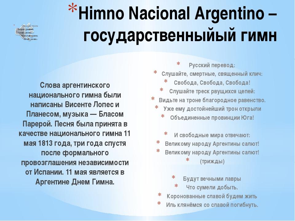 Слова аргентинского национального гимна были написаны Висенте Лопес и Планесо...
