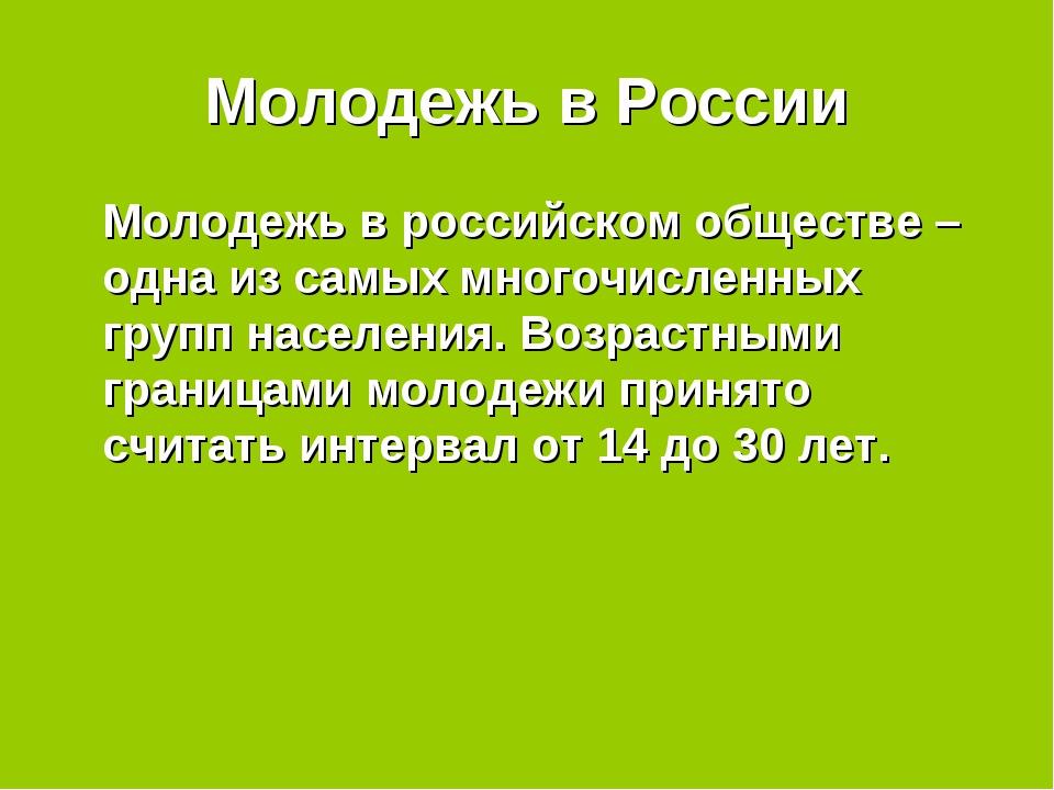 Молодежь в России Молодежь в российском обществе – одна из самых многочислен...