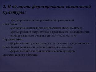 2. В области формирования социальной культуры: - формирование основ российско