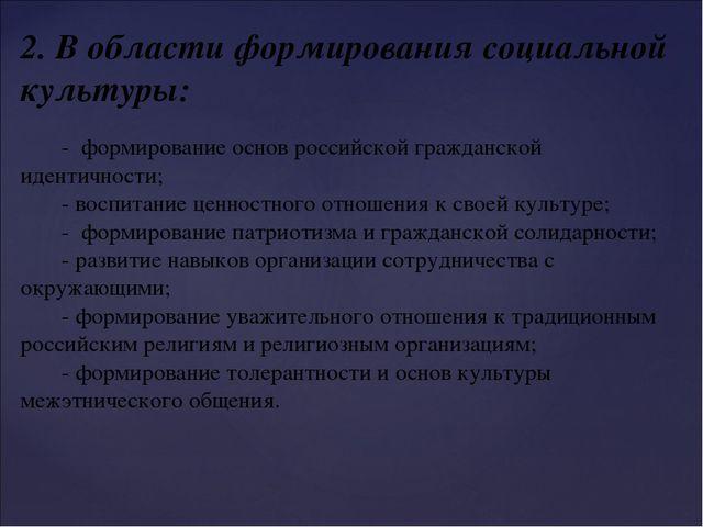 2. В области формирования социальной культуры: - формирование основ российско...