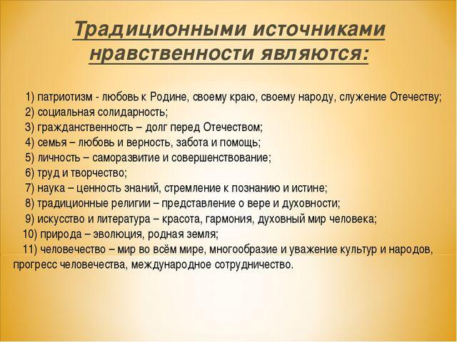 Традиционными источниками нравственности являются: 1) патриотизм - любовь к Р...