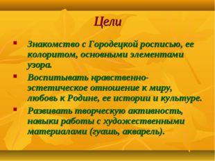 Цели Знакомство с Городецкой росписью, ее колоритом, основными элементами узо