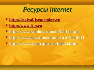 Ресурсы internet http://festival.1september.ru http://www.it-n.ru http://www.