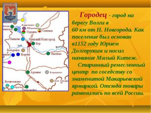 Городец - город на берегу Волги в 60 км от Н. Новгорода. Как поселение был о