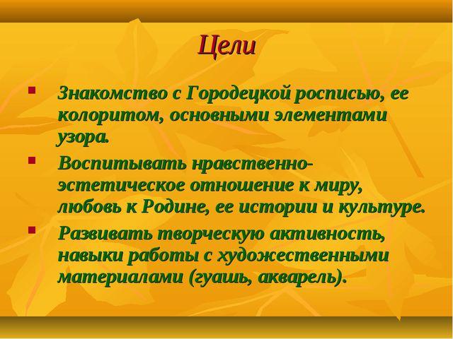 Цели Знакомство с Городецкой росписью, ее колоритом, основными элементами узо...