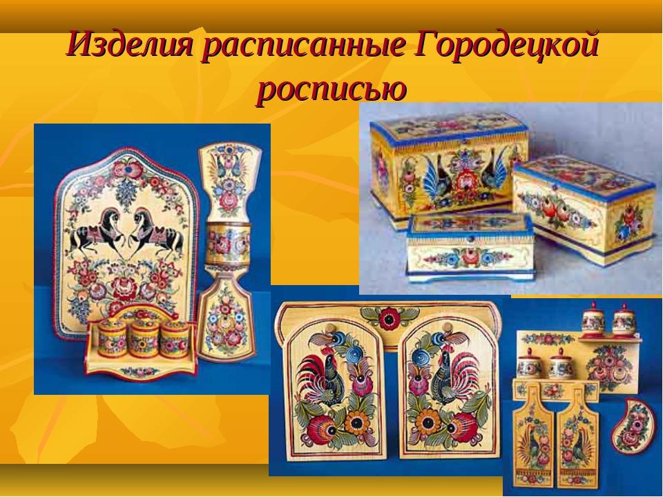 Изделия расписанные Городецкой росписью