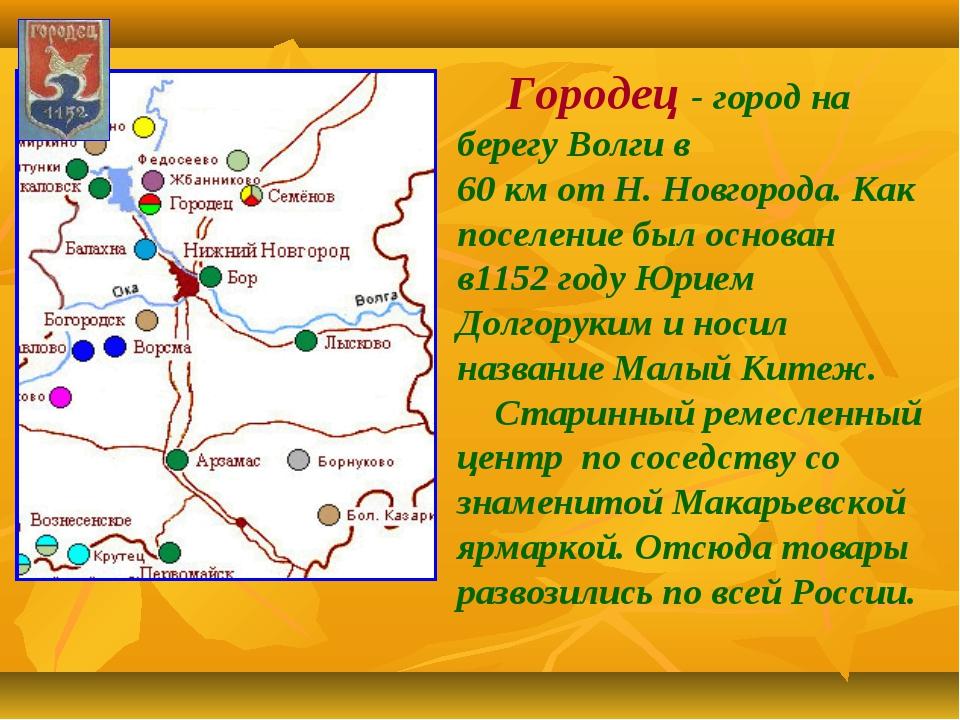 Городец - город на берегу Волги в 60 км от Н. Новгорода. Как поселение был о...