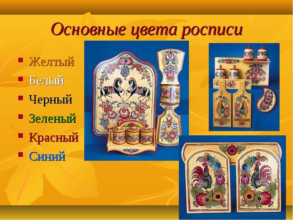 Основные цвета росписи Желтый Белый Черный Зеленый Красный Синий