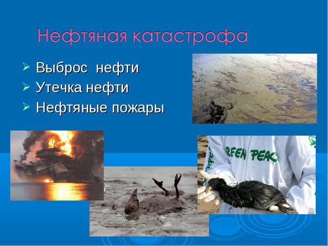Выброс нефти Утечка нефти Нефтяные пожары