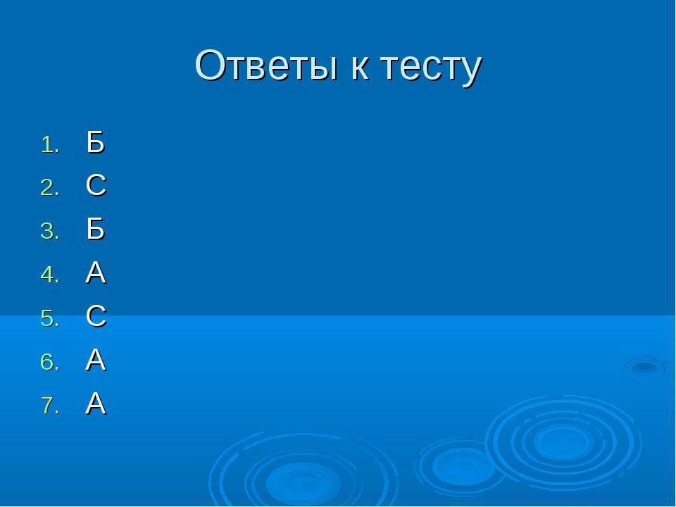 Ответы к тесту Б С Б А С А А
