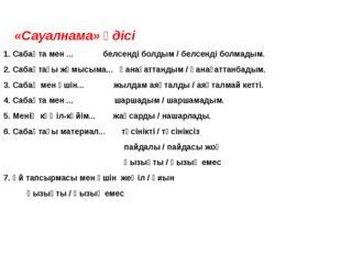 «Сауалнама» әдісі 1. Сабақта мен ... белсенді болдым / белсенді болмадым. 2.