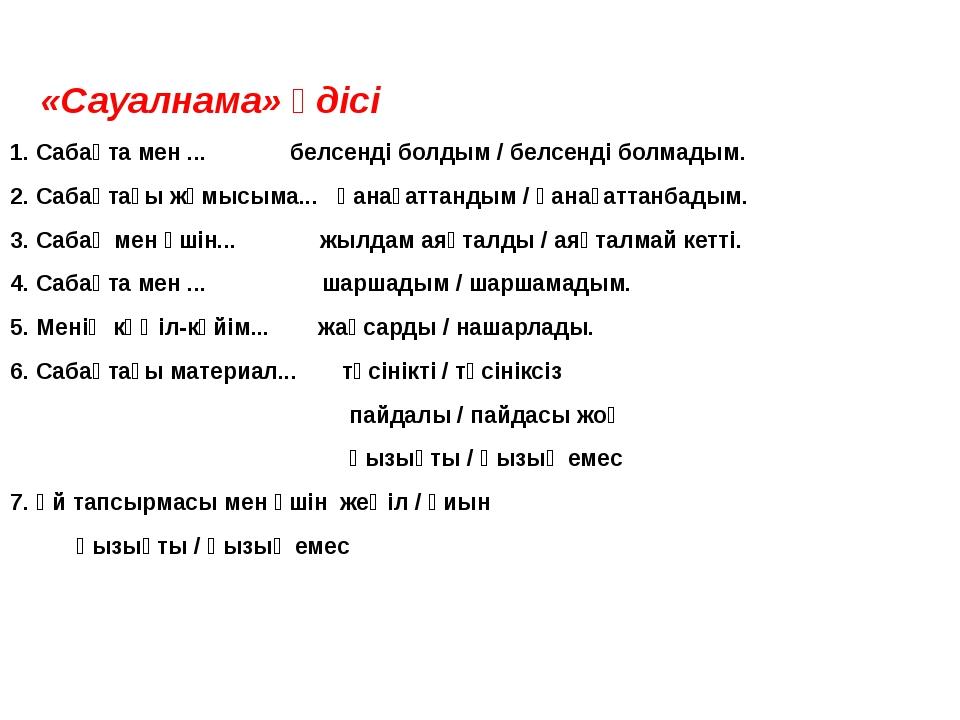 «Сауалнама» әдісі 1. Сабақта мен ... белсенді болдым / белсенді болмадым. 2....