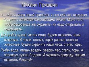 Михаил Пришвин «… Мы хозяева своей природы, и она для нас кладовая Солнца с в