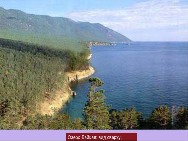 Озеро Байкал: вид сверху.