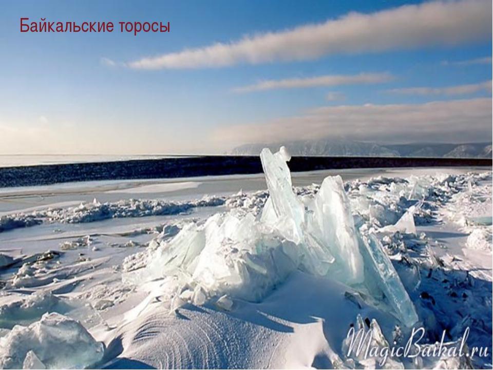 Байкальские торосы