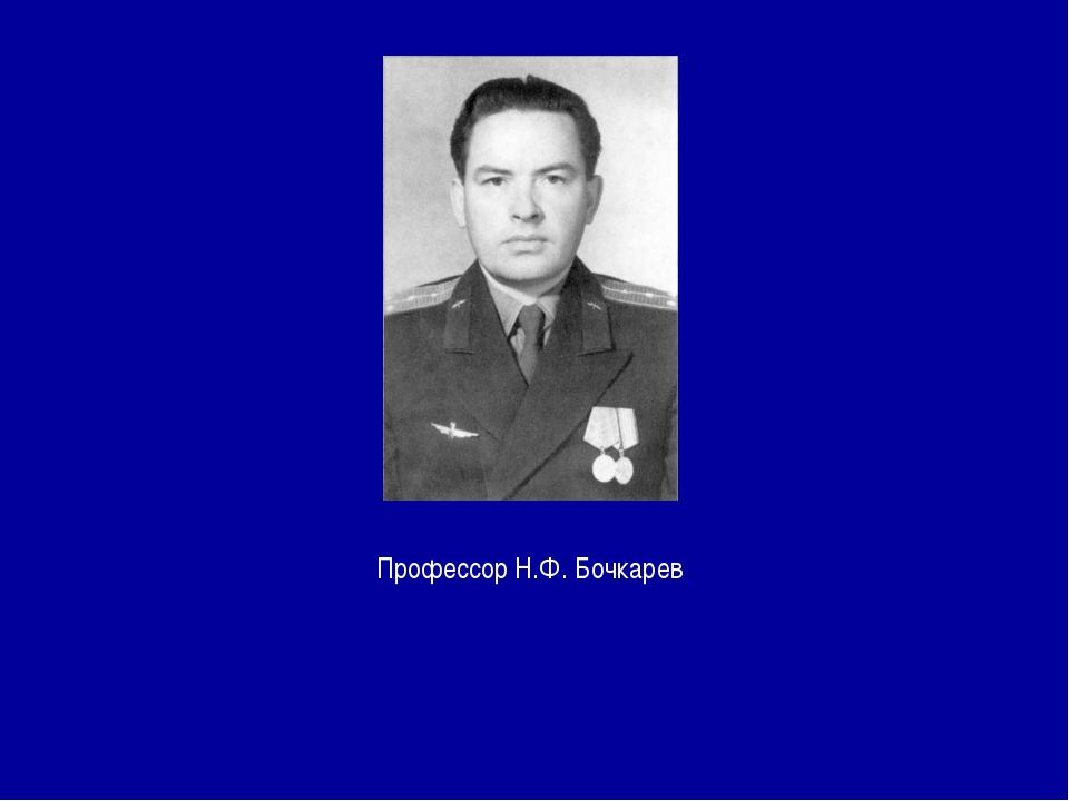 Профессор Н.Ф. Бочкарев
