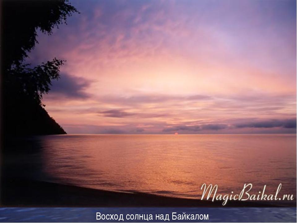 Восход солнца над Байкалом
