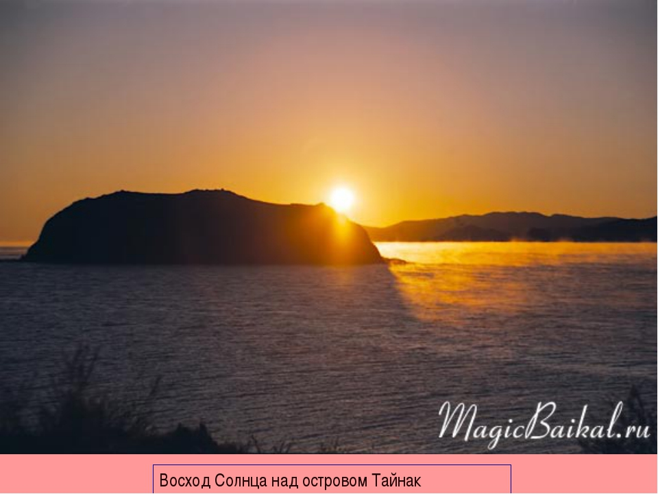 Восход Солнца над островом Тайнак