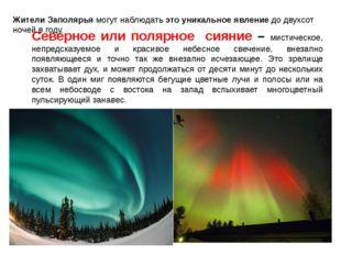 Северное или полярное сияние – мистическое, непредсказуемое и красивое небес