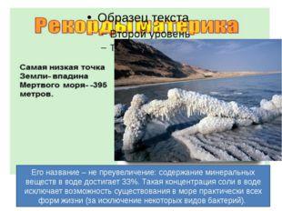 Его название – не преувеличение: содержание минеральных веществ в воде дости